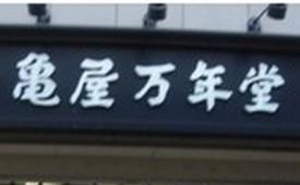 亀屋万年堂様_1