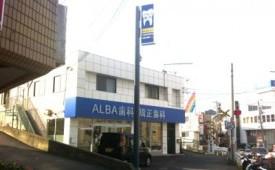 ALBA歯科 & 矯正歯科様_2