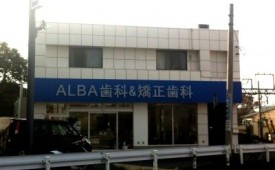 ALBA歯科 & 矯正歯科様_1