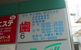 今井松デンタル共同看板