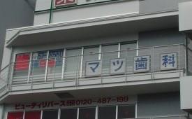 今井松デンタル外観