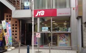 山藤JTB①
