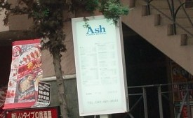 菊名Ash看板