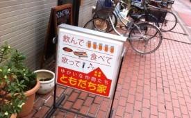飯塚店舗看板