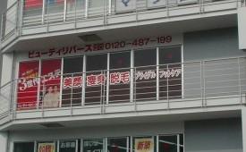 今井横浜ヘルシー外観