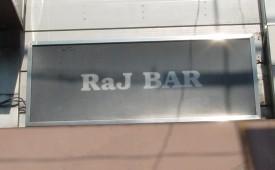 寿美吉第3Raj-BAR看板