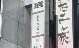 寿美吉第3Raj-BAR袖看板