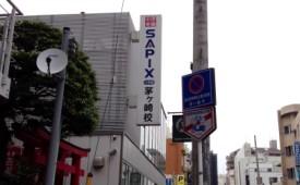 徳田サピックス看板①