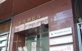 千代田ビル入口