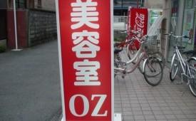 大黒屋OZ看板