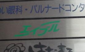 横川エイブル看板