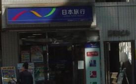 勝海日本旅行外観