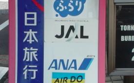 勝海日本旅行看板