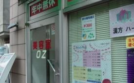 大黒屋OZ入口