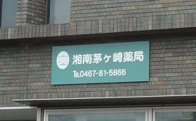 阿部浅湘南茅ヶ崎薬局看板
