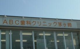 今井高田ABC外観看板