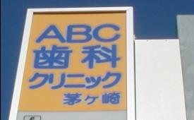 今井高田ABC看板