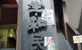 東戸塚坐和民看板