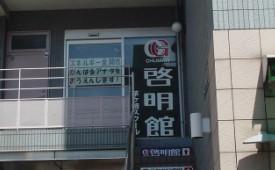 大黒屋富田啓明館外観②