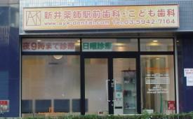 山新新井薬師駅前ビル歯科外観①