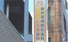 山新新井薬師駅前ビル歯科看板