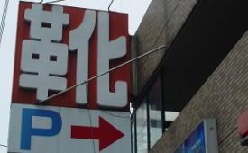 本村町店舗靴流通看板②