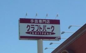 鈴木ビルクラフトパーク看板②