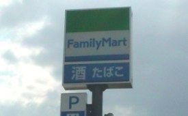 鎌田ビルFM看板