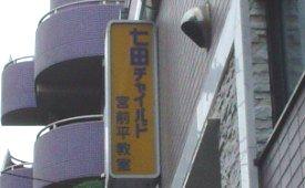 エイブル宮前平七田看板②