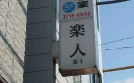 寿美吉第3楽人袖看板