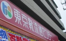 本村町店舗靴流通看板①