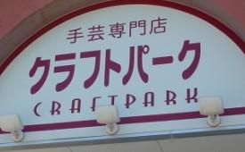鈴木ビルクラフトパーク看板①