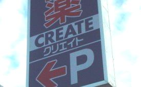 金沢文庫クリエイト看板①