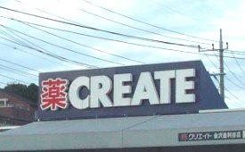 金沢文庫クリエイト看板②