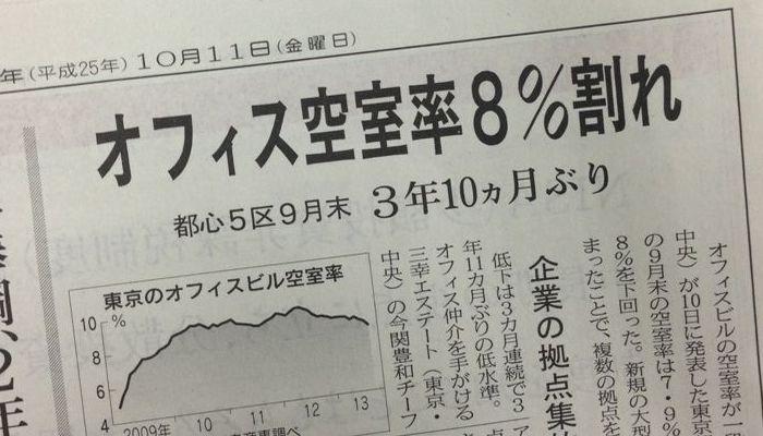 空室率低下8%画像